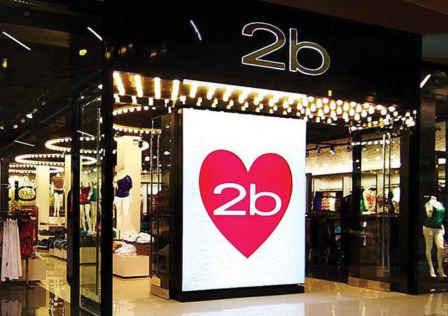 Tienda de ropa de mujer 2B en Orlando
